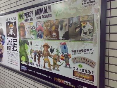 ワンピース動物フィギュア広告