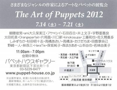 パペット展12-地図