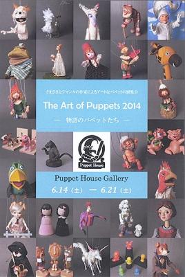 パペット展2014