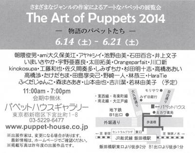パペット展2014-地図