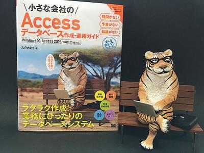 shoeisha-access