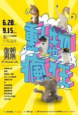 taiwanevent2019