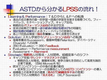 ASTDLPSS2