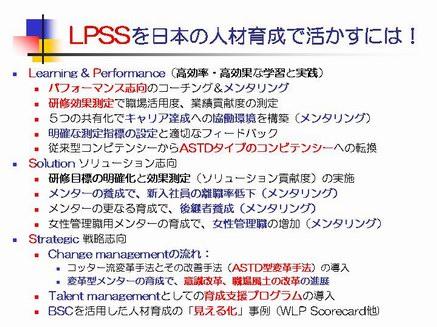 LPSSJapan2