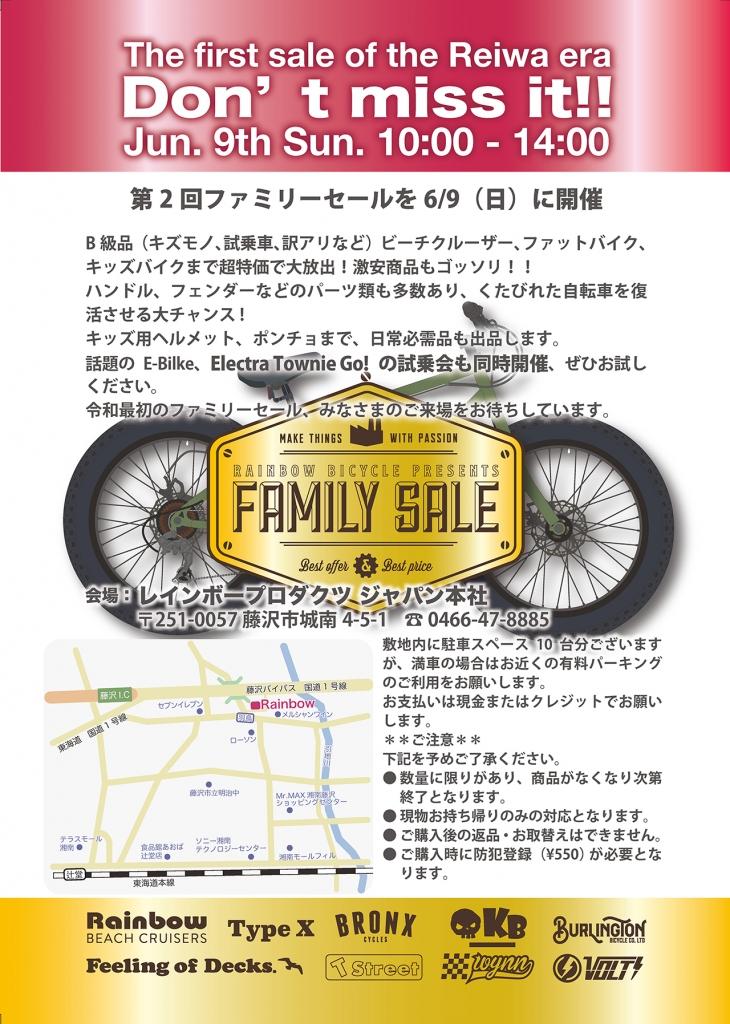 Family Sale 2019