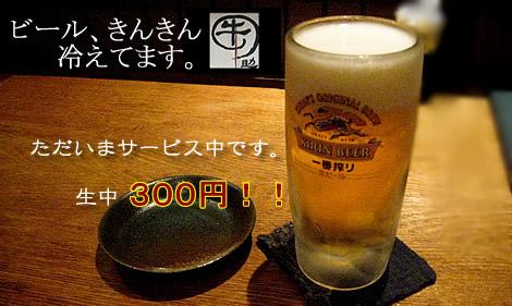 牛の助 ビールサービス