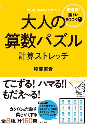 大人の算数パズル.jpg