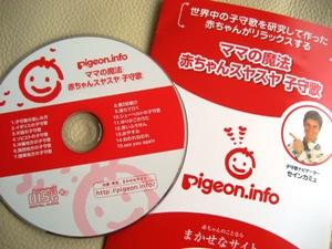 pigeoninfo