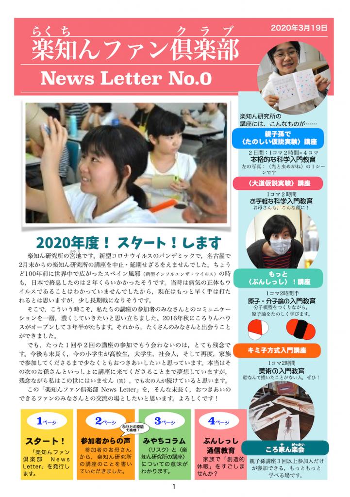 楽知んファン倶楽部NewsLetter 0
