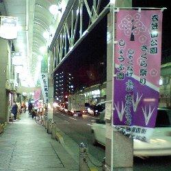 衣笠商店街