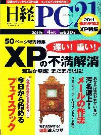 『日経PC21』2011年4月号