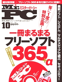 Mr.PC 2012年10月号