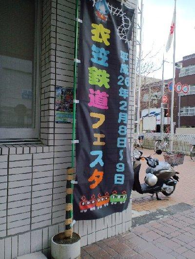 衣笠鉄道フェスタ2014