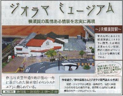 タウンニュース連載3