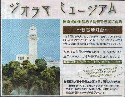 タウンニュース連載6
