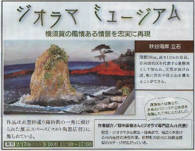 タウンニュース連載7
