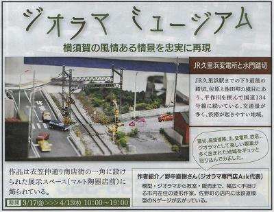 タウンニュース連載8
