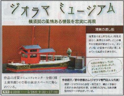 タウンニュース連載9