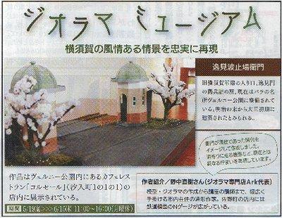 タウンニュース連載10