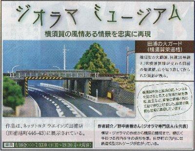 タウンニュース連載11