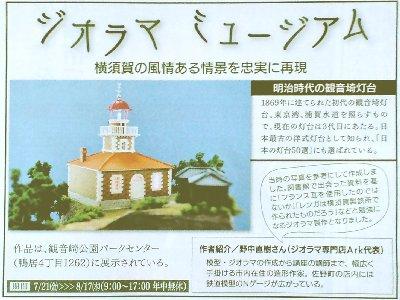 タウンニュース連載12