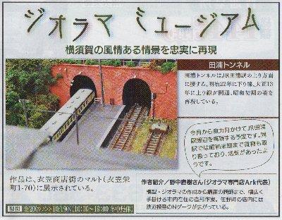タウンニュース連載14