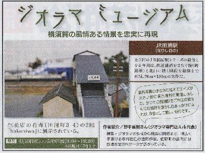 タウンニュース連載18