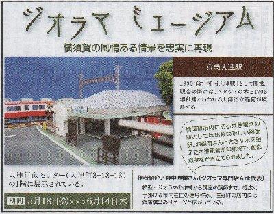 タウンニュース連載19