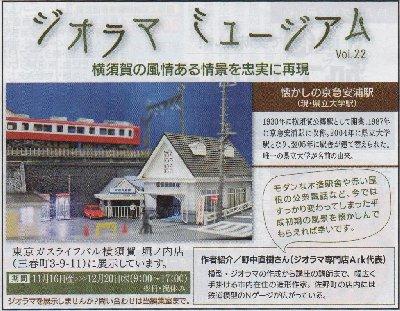 タウンニュース連載22