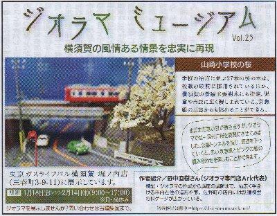 タウンニュース連載23