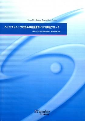 超音波ガイド下神経ブロック001.jpg