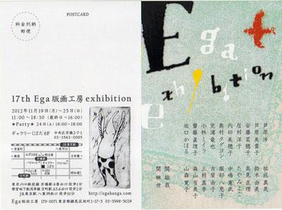 2012Ega展s