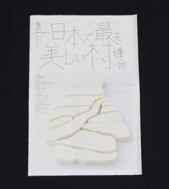 季刊 日本で最も美しい村 新聞