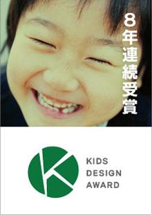 キッズデザイン賞8年連続受賞