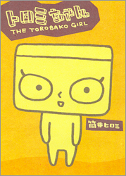 toromi_chan.jpg