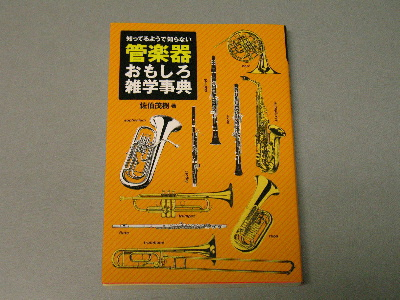 佐伯茂樹「管楽器おもしろ雑学事典」