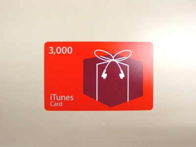iTunes Store Card