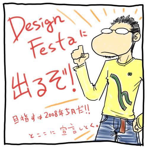 デザインフェスタ出場宣言