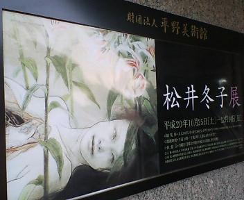 松井冬子展@平野美術館