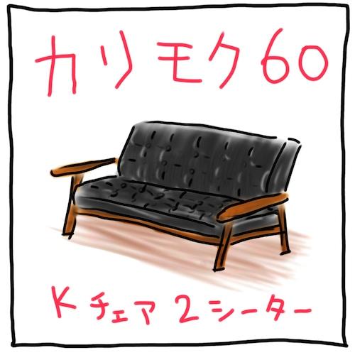 カリモク60 Kチェア2シーター