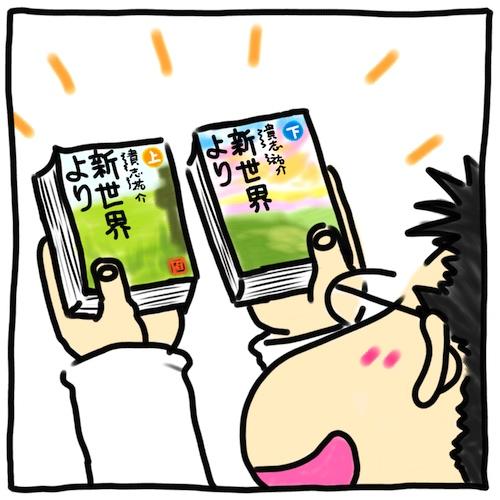 貴志祐介さんの『新世界より』文庫版が発売!