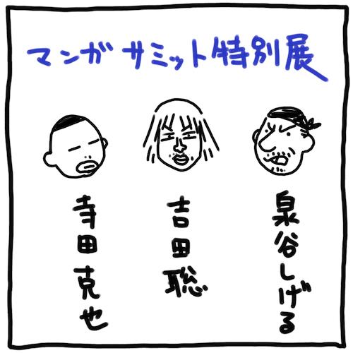 マンガサミット特別展12月10日