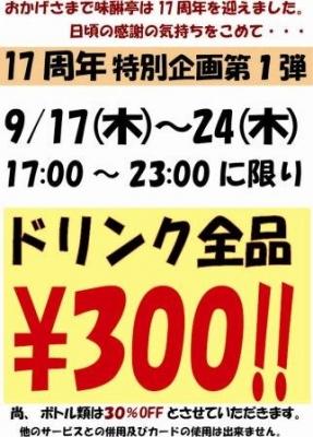 17周年300円
