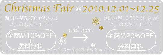 クリスマスフェアー10%〜20%Off+送料無料