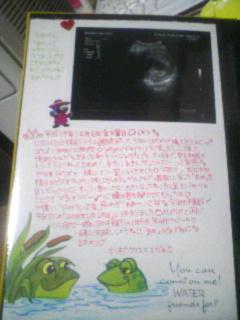 妊婦日記♪