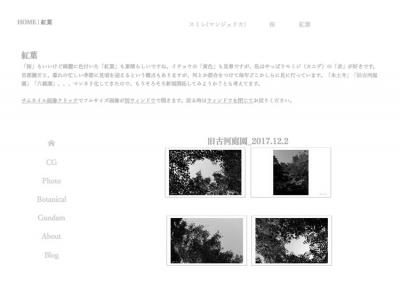18.8.15_Pigulin Forest-紅葉