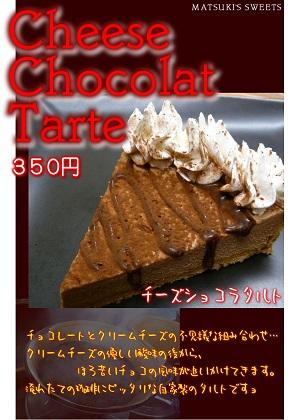 ショコラタルト