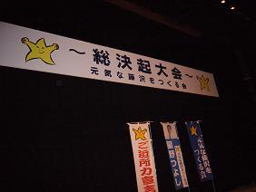 20080123kaimakumae