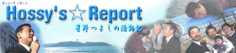 Hossy's☆Report