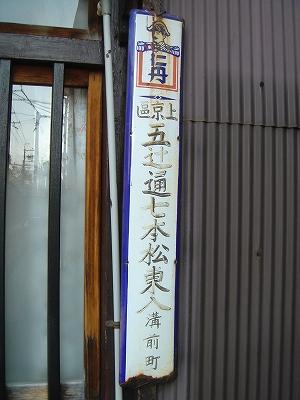 西陣にあった標識